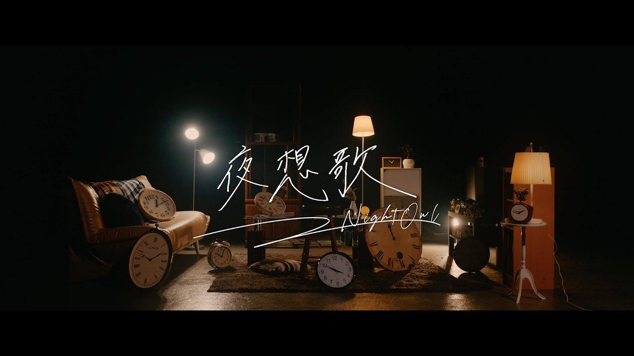NightOwl – 夜想歌 (Yoru Sō Uta)