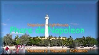 """Vacances à Nouvelle Calédonie """"Phare Amédée""""「ナポレオンの灯台アメデ島」 Ilot Amédée Nouméa Nouvelle Calédonie"""