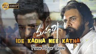 Ide kadha Nee Katha Song Ft Pawan Kalyan Version Mahesh Babu Pawan Kalyan Maharshi Songs