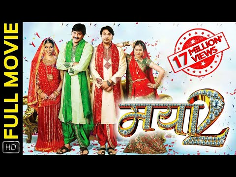 Mayaa 2 - मया 2 | CG Film | Full Movie | Prakash Awasthi | R