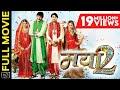 Download Mayaa 2 - मया 2 | CG Film | Full Movie | Prakash Awasthi | Rajesh Awasthi | Shikha Chitambare