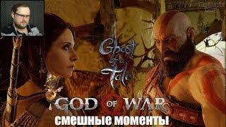 СМЕШНЫЕ МОМЕНТЫ|КАРАОКЕ С КУПЛИНОВЫМ В GHOST OF A TALE|GOD OF WAR КРАТОС ЗАТРОЛИЛ СЫНА?