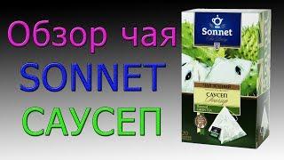 Обзор чая Sonnet - Саусеп - Неплохой Зелёный чай