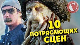 """Топ 10 лучших сцен """"Пиратов Карибского моря"""". Lite"""