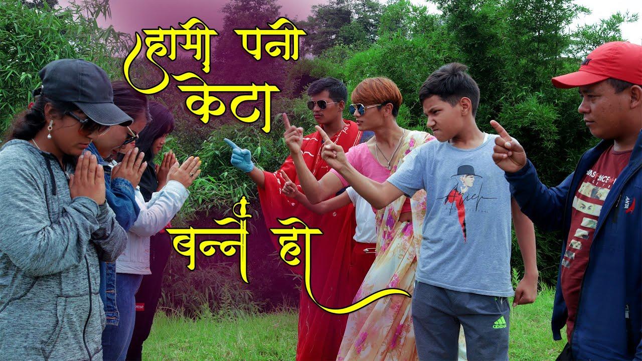"हामी पनि केटा बन्ने हो New Nepali Short Movie ""HAAMI PANI KETA BANNE HO"" Ft Devi Rumba,Sabina Khadka"