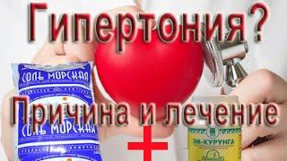 Как лечить гипертонию!(, 2014-11-21T18:45:46.000Z)