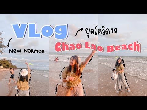 VLOG 02/ไปเที่ยวทะเล ยุคโควิด หาดเจ้าหลาว คาเฟ่ พักผ่อนชิวๆ⛅️🌊 จันทบุรีถิ่นมีหอย🐚🦀  Getthanat