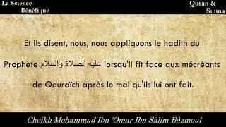 Daesh suit-il le Coran et la Sunna ? Sheikh Ibn Sâlim Bâzmoul !