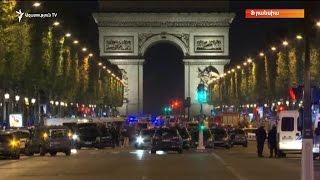 Հարձակում Փարիզի կենտրոնում՝ Ֆրանսիայի նախագահական ընտրությունների նախաշեմին