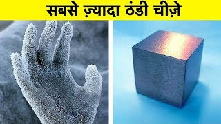 COLDEST THINGS ON EARTH || हाथ लगाते ही जम जाओगे || COLDEST THINGS IN THE UNIVERSE || COLD THINGS