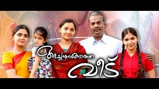 Achanuragantha Veedu 2006 | Full Length Malayalam Movie | Salim Kumar, Muktha