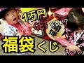 【お祭りくじ】放生会で「福袋くじ」をみつけました!1万円GETなるか?