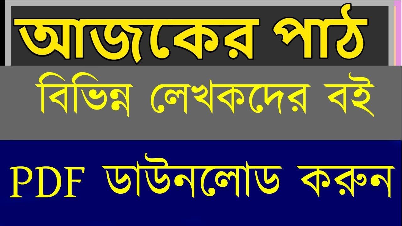 Bengali Astrology Book Pdf