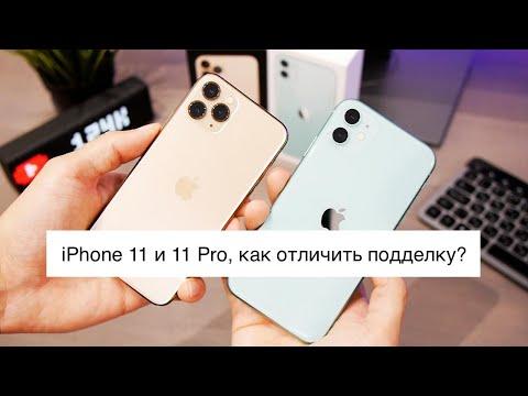 IPhone 11 и 11 Pro, как отличить подделку?