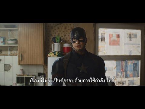 ตัวอย่างที่ 2 Captain America: Civil War (Official ซับไทย HD)