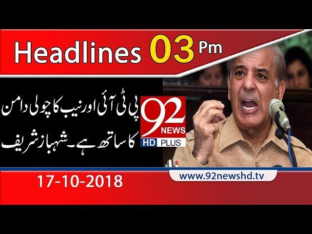 News Headlines   3:00 PM   17 Oct 2018   92NewsHD