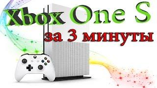 Все о Xbox One S