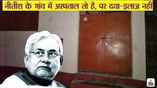 Bihar Election : नीतीश के गांव में अस्पताल तो है, पर दवा-इलाज नहीं