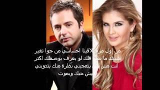 Marwan Khoury.Bassma