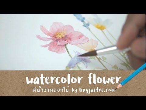 สีน้ำวาดดอกไม้เบาๆ by @Lingjaidee