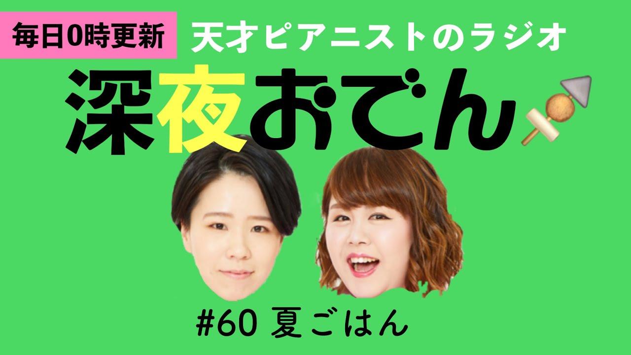 【ラジオ】#60 夏ごはん🎐