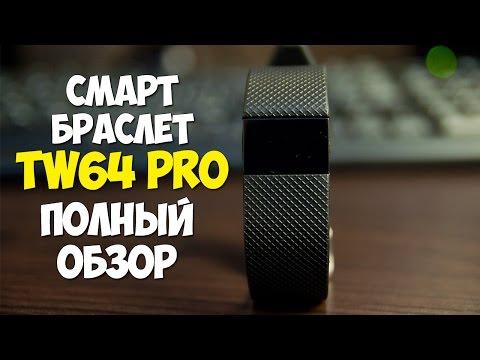 ИНТЕРЕСНЫЙ СМАРТ БРАСЛЕТ TW64 Pro ЗА 15$. ПОЛНЫЙ ОБЗОР. GEARBEST.