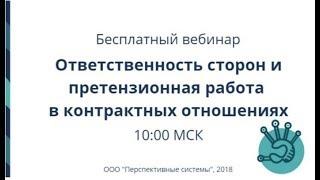 вебинар: Ответственность сторон и претензионная работа в контрактных отношениях от 18.07.2018