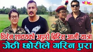 धिरेन शाक्यको अपूरो ब्रिटिस आर्मी यात्रा छोरीले पूरा गरिन| Dhiren Shakya's Daughter