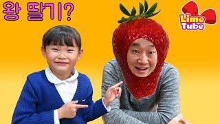진짜 큰 왕딸기를 맛있게 먹는 3가지 방법! 라임의 딸기퐁듀 먹방 LimeTube & Toy 라임튜브