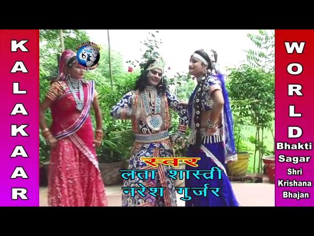 Chori Makhan Ki De Chhod    Lata Shastri+Naresh Gurajar    Shri Krishana Bhajan   