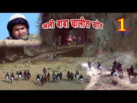 अलीबाबा चालीस चोर | Episode 1 | Ali Baba Chalis Chor - Old Story