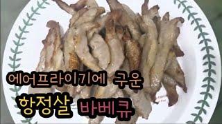 에어프라이기 요리1(항정살 바베큐)
