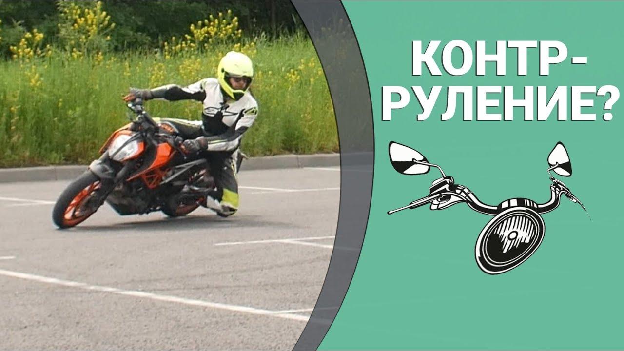 Как поворачивает мотоцикл? Контрруление, газ и тормоз, руление подножками.