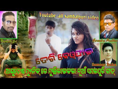Teri Bewafai (Prakash Jal )  Sambalpuri Video  2018 {Jay Hanuman Production }