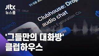 '그들 만의 대화방' 클럽하우스 인기…초대장 거래도 / JTBC 뉴스룸