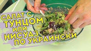 #18 Салат с тунцом / Нисуаз по украински / Салат за 5 минут / MediumPP