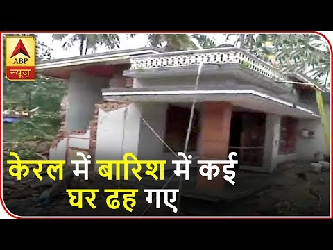 Heavy Rains And Floods Devastate Normal Lives Of Kerala, Houses Washed Away | ABP News
