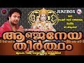 ആഞ്ജനേയതീര്‍ത്ഥം | Anjaneya Theertham | Hindu Devotional Songs Malayalam | Sreerama Devotional Songs