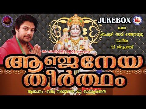 ആഞ്ജനേയതീര്ത്ഥം | Anjaneya Theertham | Hindu Devotional Songs Malayalam | Sreerama Devotional Songs