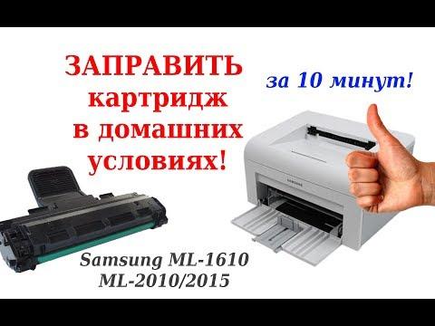 Заправка картриджа Samsung ML-1610/1641, ML-2015 (Xerox 3117), видео инструкция