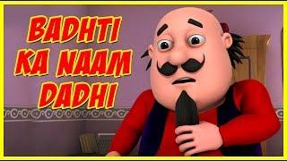 Motu Patlu   Badhti Ka Naam Dadhi   Motu Patlu in Hindi