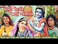 Konude Chhedalo Jaliyo Arjun Thakor Vina Thakor Gabbar Thakor New Song