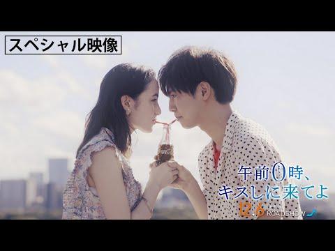 片寄涼太、映画とは別世界のラブストーリー 『コカ・コーラ』CM