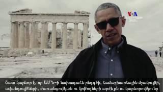 NO COMMENT  ԱՄՆ ի նախագահ Բարաք Օբաման՝ Աթենք այցելության ժամանակ