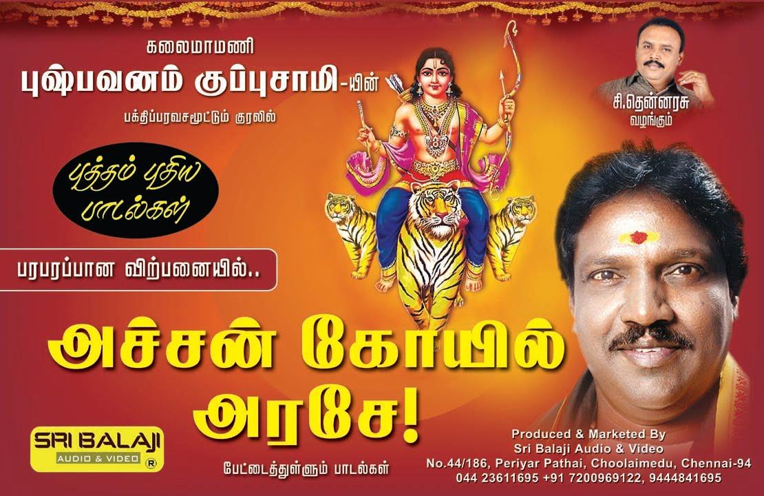 Pallikattu | ayyappan songs hits | veeramani | veeramanidasan.