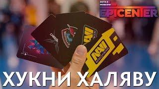 Хукни Халяву на EPICENTER XL