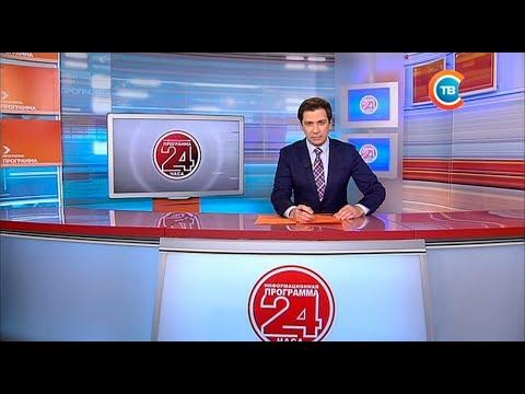 """Новости """"24 часа"""" за 19.30 24.05.2017"""