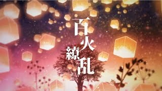 【伊東歌詞太郎】百火繚乱