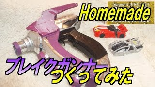 ブレイクガンナー 作ってみた【Homemade Break Gunner/Kamen Rider Drive】仮面ライダードライブ thumbnail