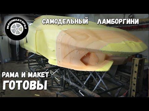 Машинаторы для Drom.ru — лонжероны и макет самодельной копии Lamborghini